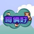 哥�z好(猴子)小游��1.0安卓版