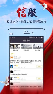 亿律法律咨询appv6.1.2最新版截图2