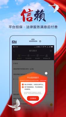 亿律法律咨询app