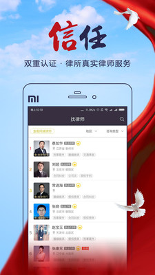 亿律法律咨询appv6.1.2最新版截图1
