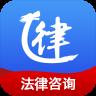 亿律法律咨询appv6.1.2最新版