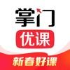 掌门优课app官方版v3.11.1