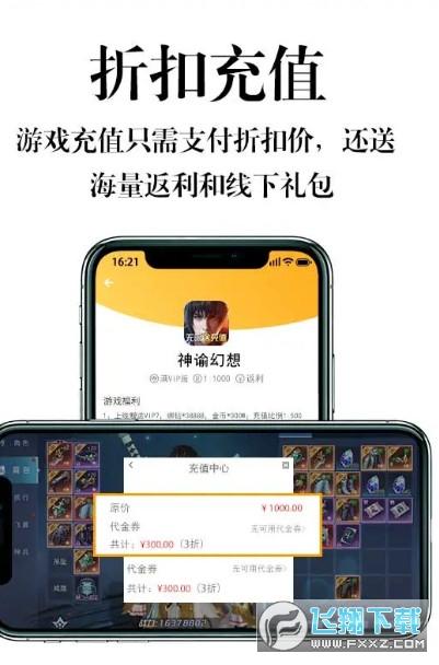 7751游戏频道app安卓版1.0官方版截图2