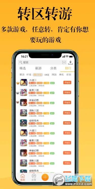 7751游戏频道app安卓版1.0官方版截图1