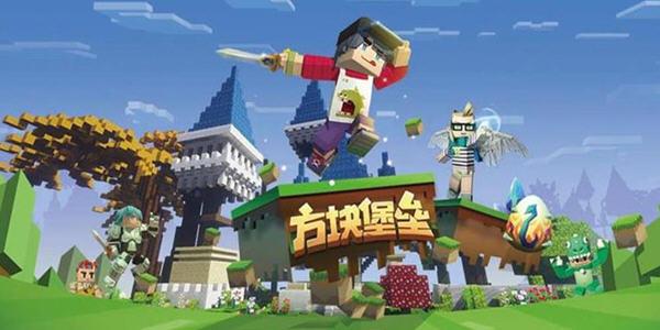 方块堡垒游戏版本_方块堡垒所有版本_方块堡垒游戏合集