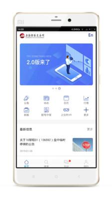 上交所app最新版