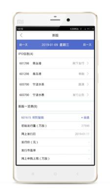 上交所app最新版4.0.0安卓版截图2