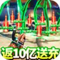 亂鬥三國返10億送充福利版1.0.0最新版