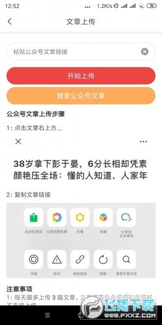 淘气猫转发文章阅读赚钱appv1.2.6最新版截图0