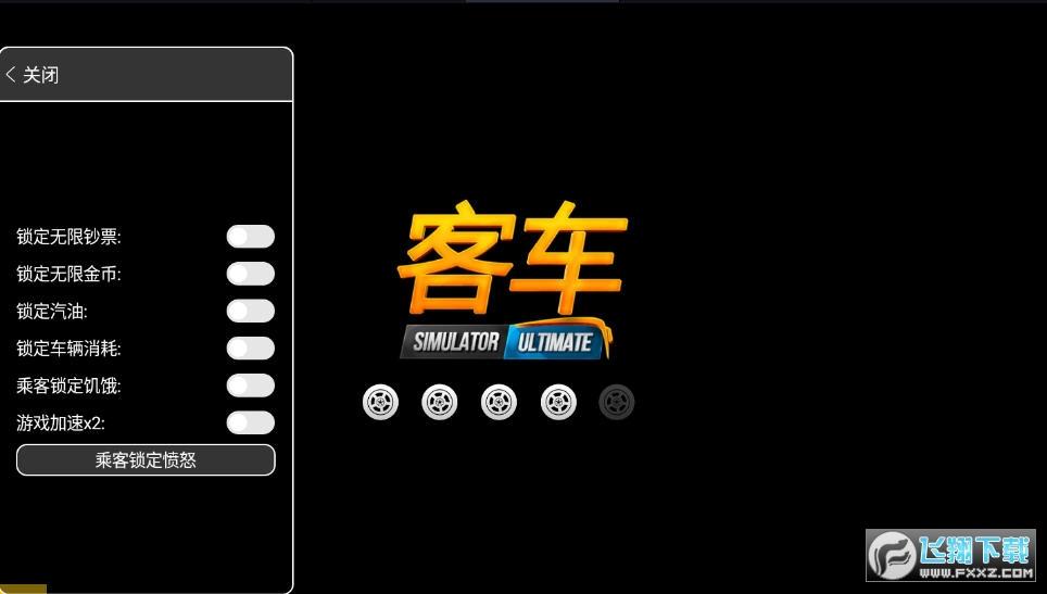 公交公司模拟器无限金币无限钞票版v1.5.0内购破解版截图1