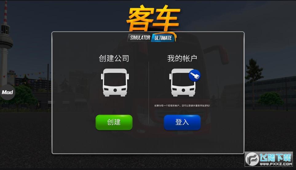 公交公司模拟器无限金币无限钞票版v1.5.0内购破解版截图0