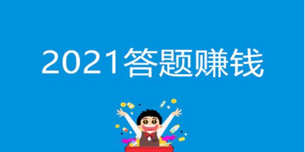 2021答题赚钱的软这不可能件_2021答题红包_2021答题赚钱每次挑选三样宝物平台