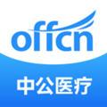 中公医疗教育appv4.6.1手机版