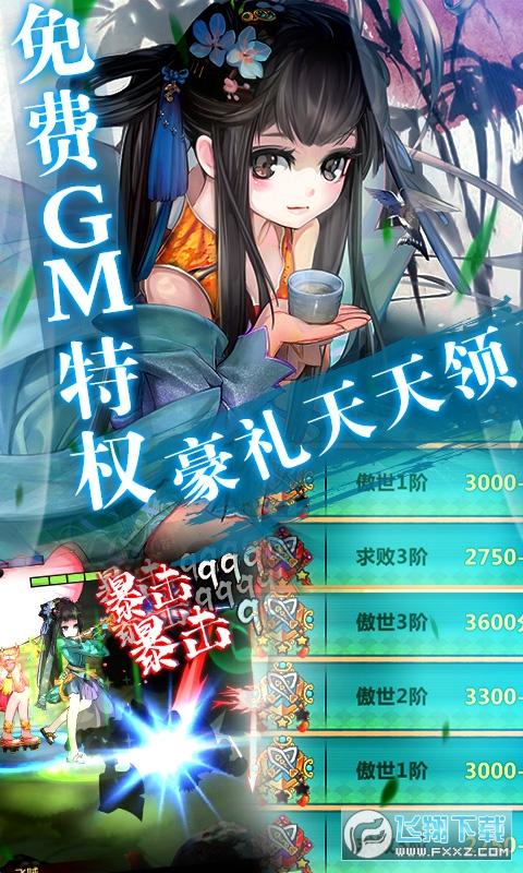 绅士江湖苹果送抽白嫖版v1.0手机版截图3