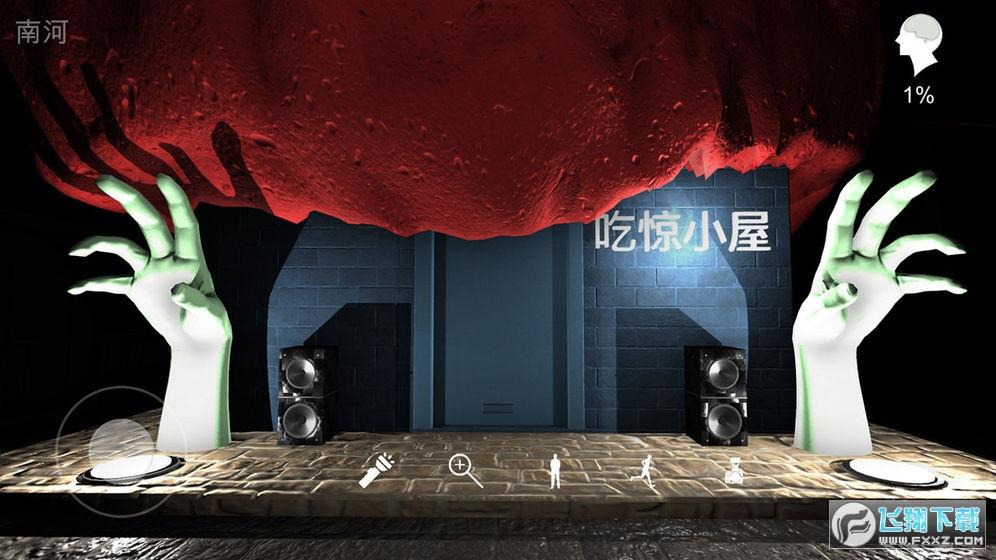 孙美琪疑案游乐园南河手机版v1.0.0安卓版截图1