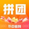 全民拼团优惠商城appv1.0.1安卓版