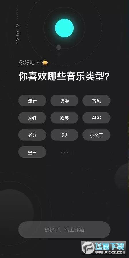 波点音乐app登录修复版v1.0.6最新版截图2