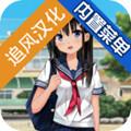 樱花高校追风汉化版v1.0.7 最新版