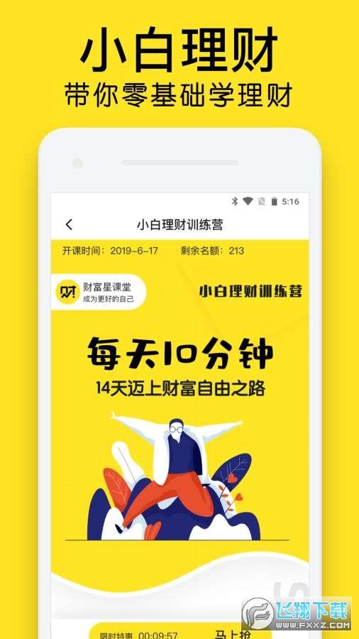 财富星课堂手机版1.10.0安卓版截图1