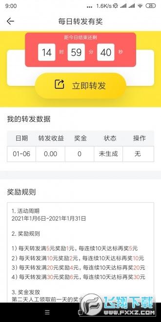 紫荆网转发文章赚钱平台v3.7.2安卓版截图1