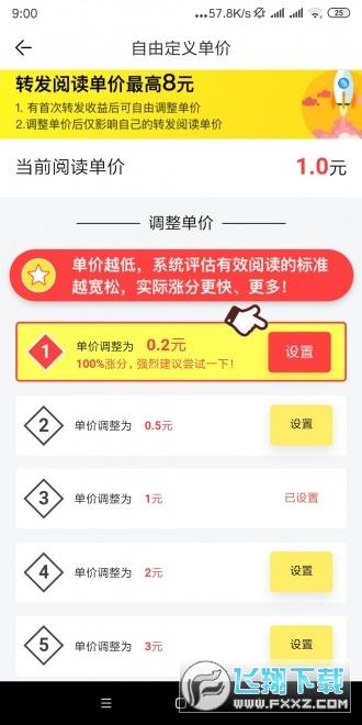 紫荆网转发文章赚钱平台v3.7.2安卓版截图2