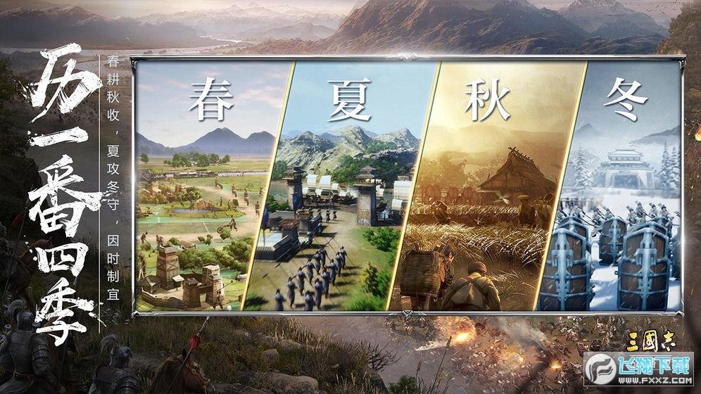 三国志战略版2021安卓最新版v2014.678礼包版截图2