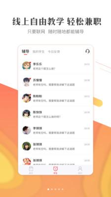 作业101教师版app