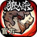 跑跑狼人杀神职版本v2.1.0最新版