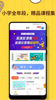 小学数学思维奥数app
