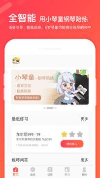 小琴童钢琴陪练app