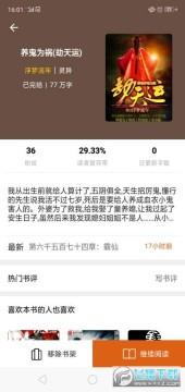 青橙读书app