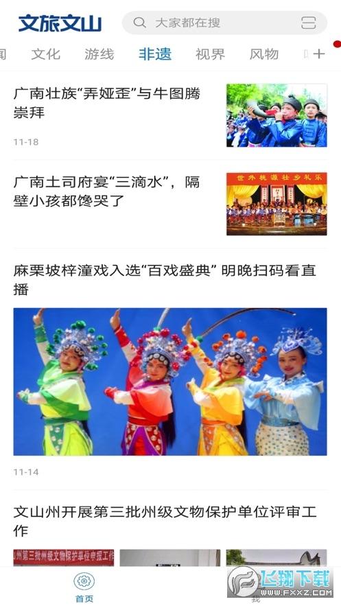 文旅文山app手机版