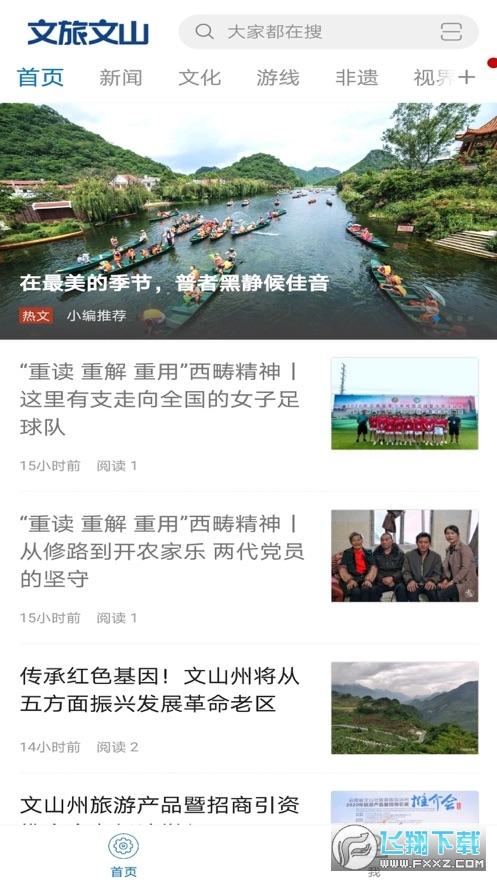 文旅文山app手机版v1.0.0安卓版截图2