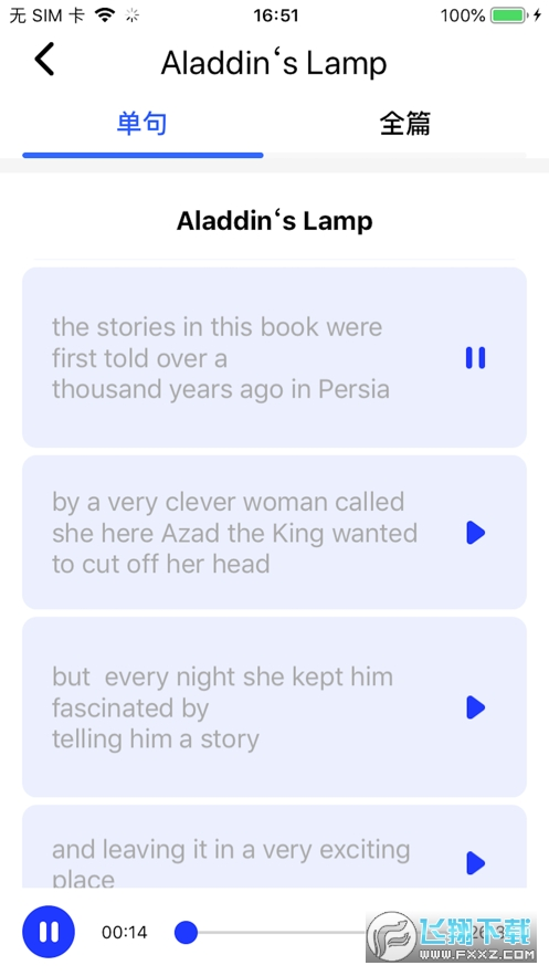 英语故事听书手机appv1.3安卓版截图0