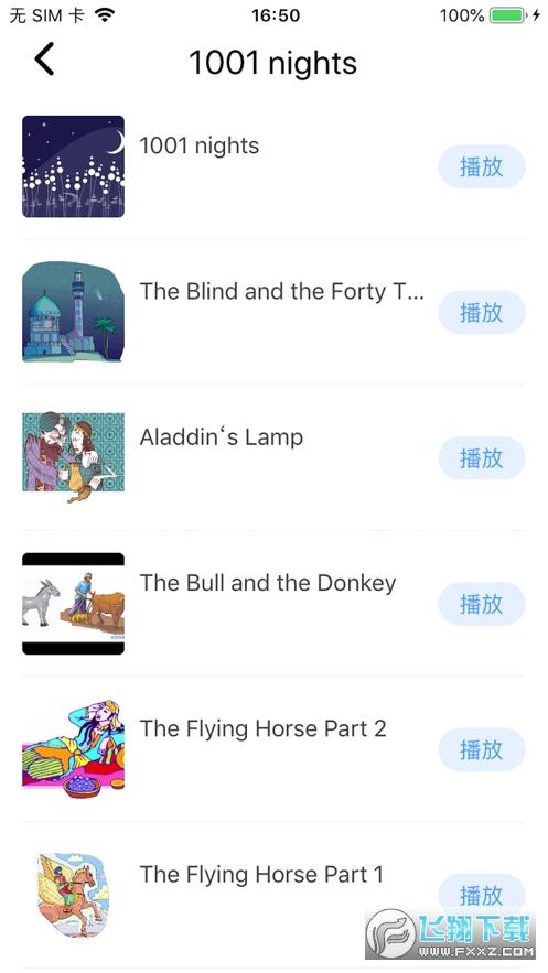 英语故事听书手机appv1.3安卓版截图1