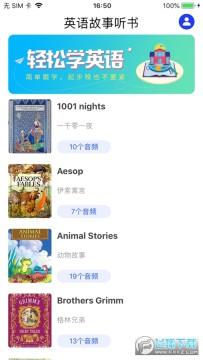 英语故事听书手机app