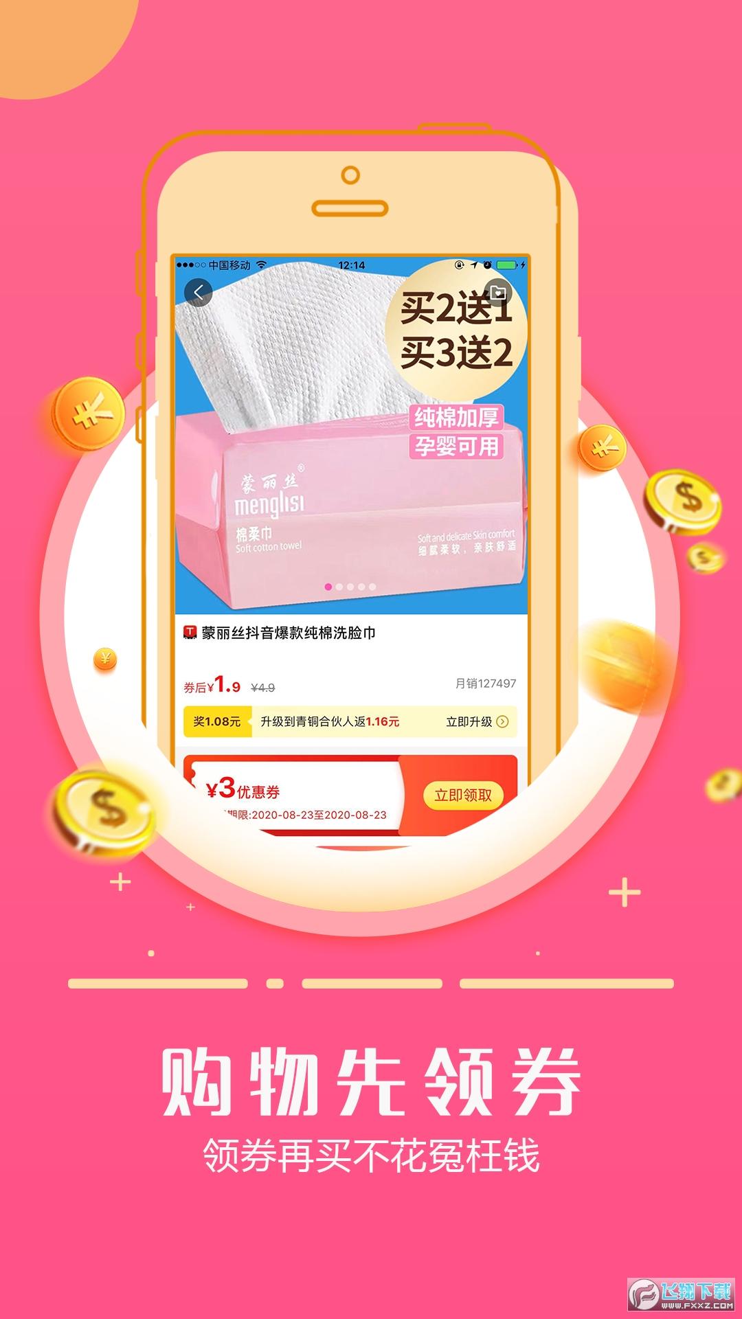 返利日记省钱购物appv4.3.0安卓版截图0