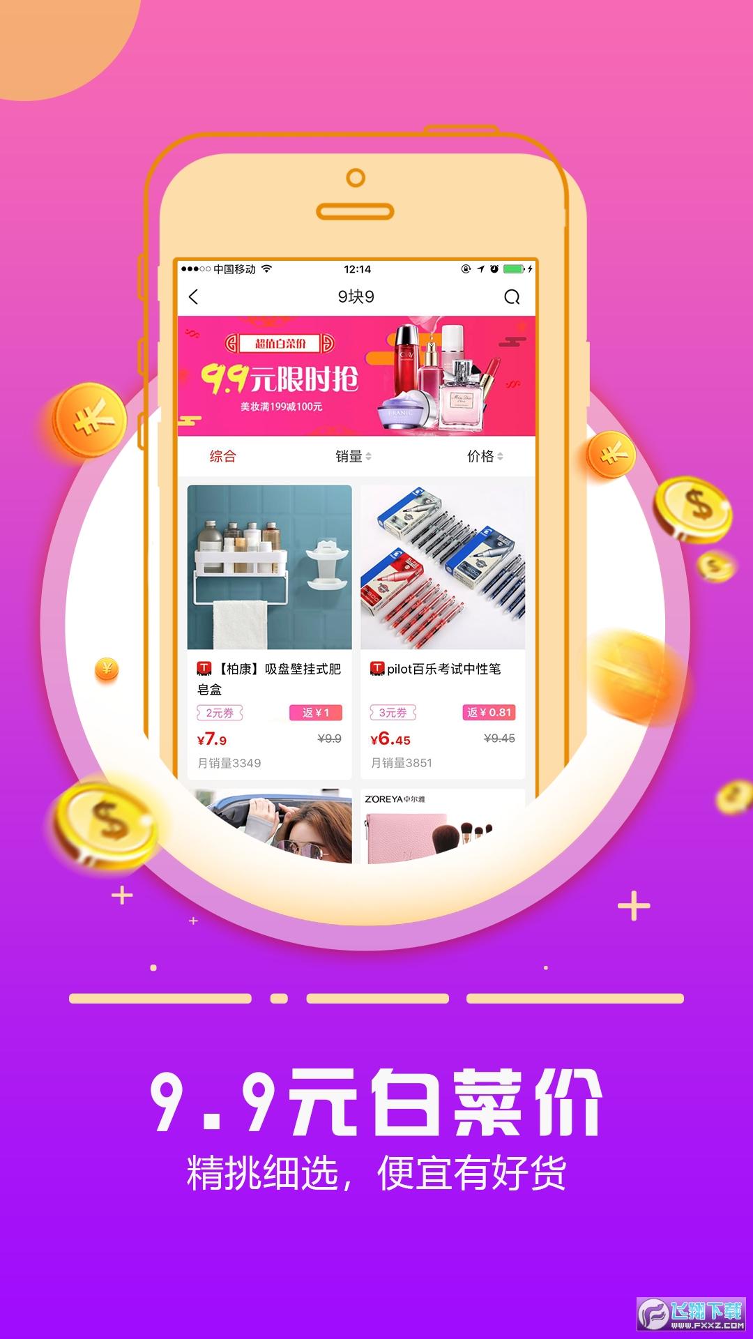 返利日记省钱购物appv4.3.0安卓版截图1