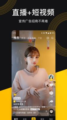 意拍短视频app