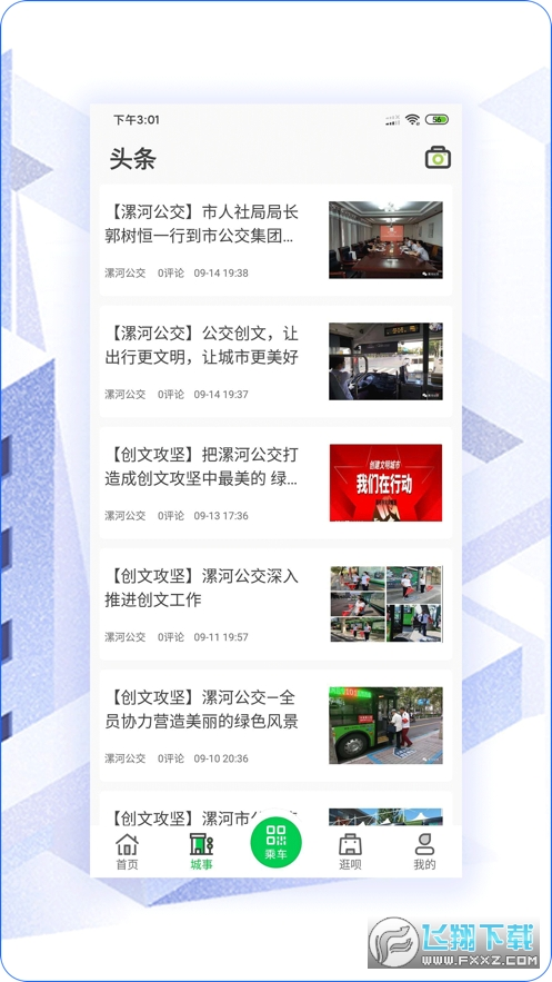 漯河公交扫码乘车最新版appv2.3.1手机版截图2