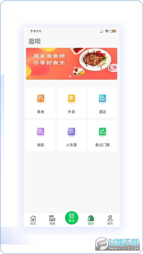 漯河公交扫码乘车最新版appv2.3.1手机版截图3