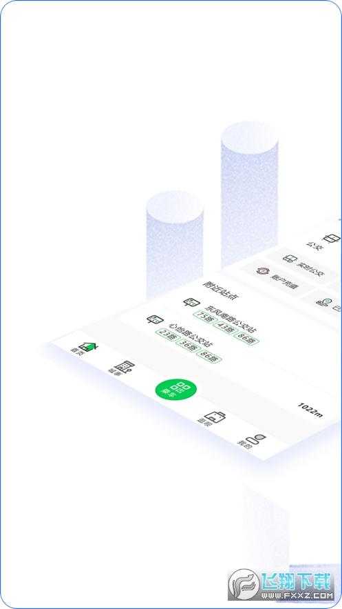 漯河公交扫码乘车最新版appv2.3.1手机版截图0