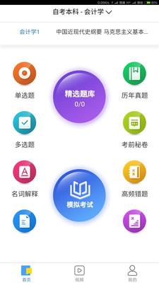 题盒安卓版v1.0.0.1手机版截图0