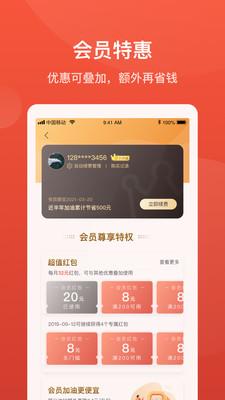 能链团油app安卓版v6.3.0最新版截图2