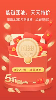 能链团油app安卓版v6.3.0最新版截图3