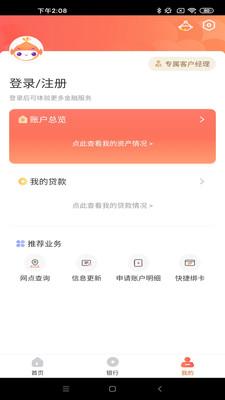 泰隆村镇银行appv2.0.2安卓版截图0