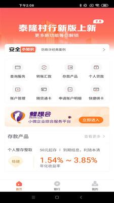 泰隆村镇银行app