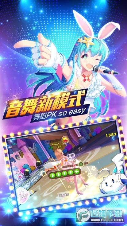 恋恋炫舞团台服更新版v12.0最新版截图0