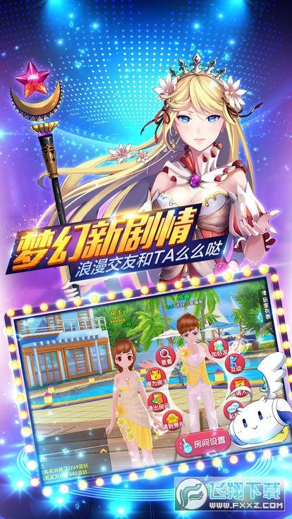 恋恋炫舞团台服更新版v12.0最新版截图2