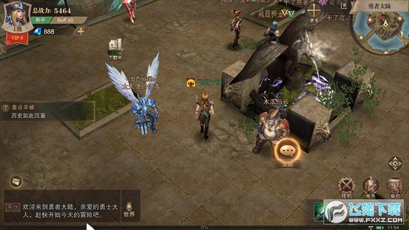 荣耀大天使之恶魔广场安卓版1.10.11最新版截图1